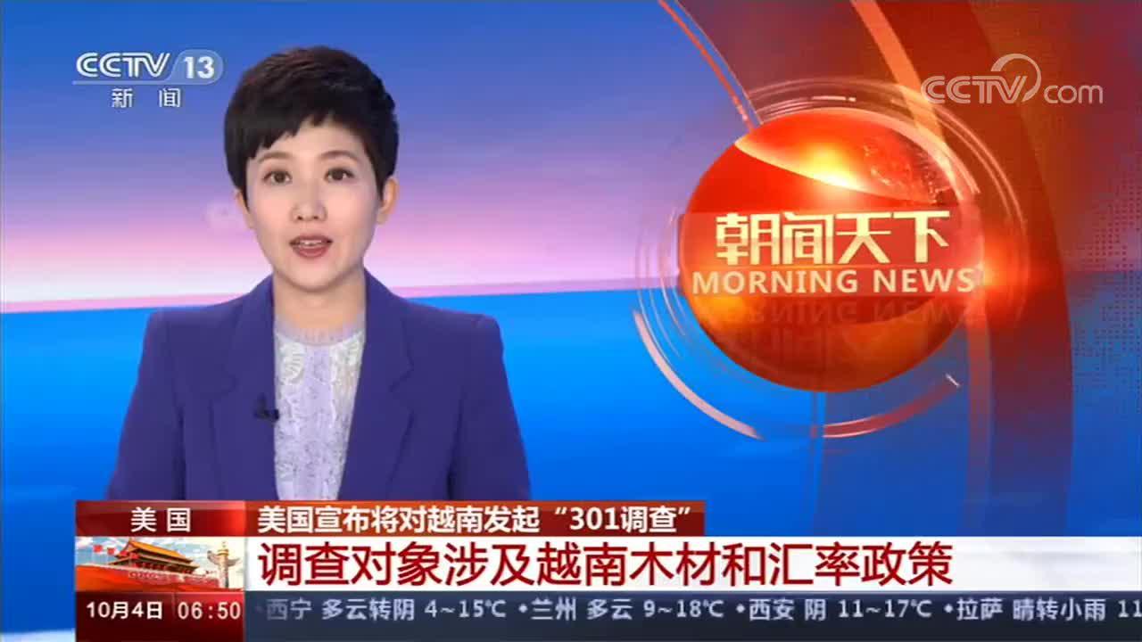 """美国宣布将对越南木材和汇率相关政策发起""""301调查"""""""
