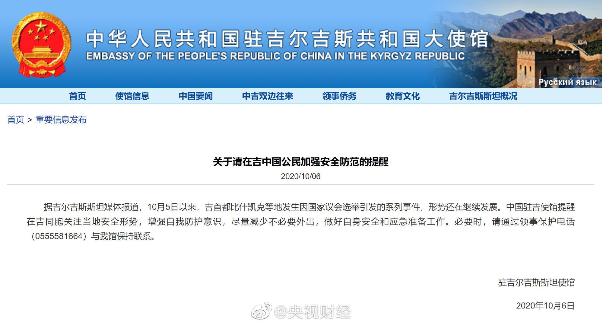 中国驻吉使馆发布紧急提醒:请记住这个重要电话号码图片