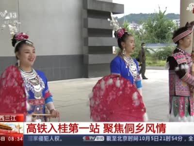 广西三江:高铁入桂第一站  聚焦侗乡风情