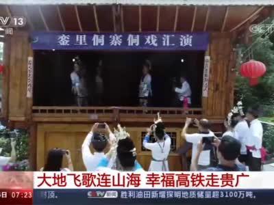 坐着高铁看中国|大地飞歌连山海 幸福高铁走贵广