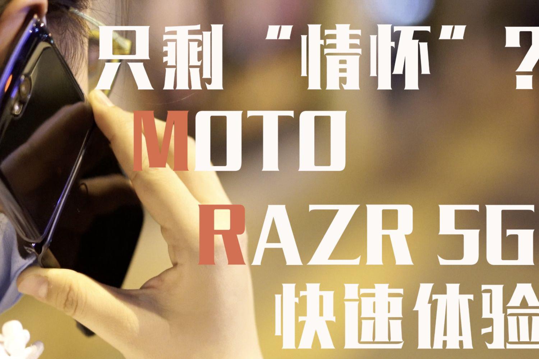 #大玩家#MOTO RAZR 5G快速体验