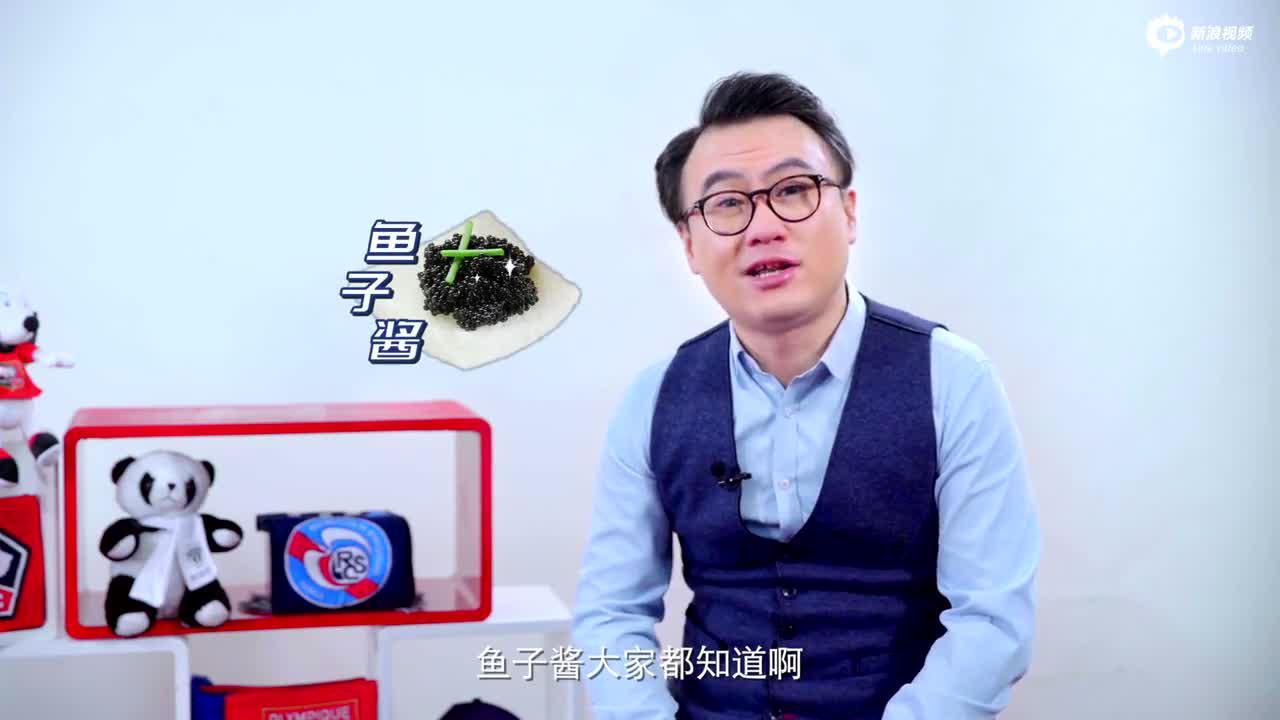 视频-《法甲小课堂》系列节目二