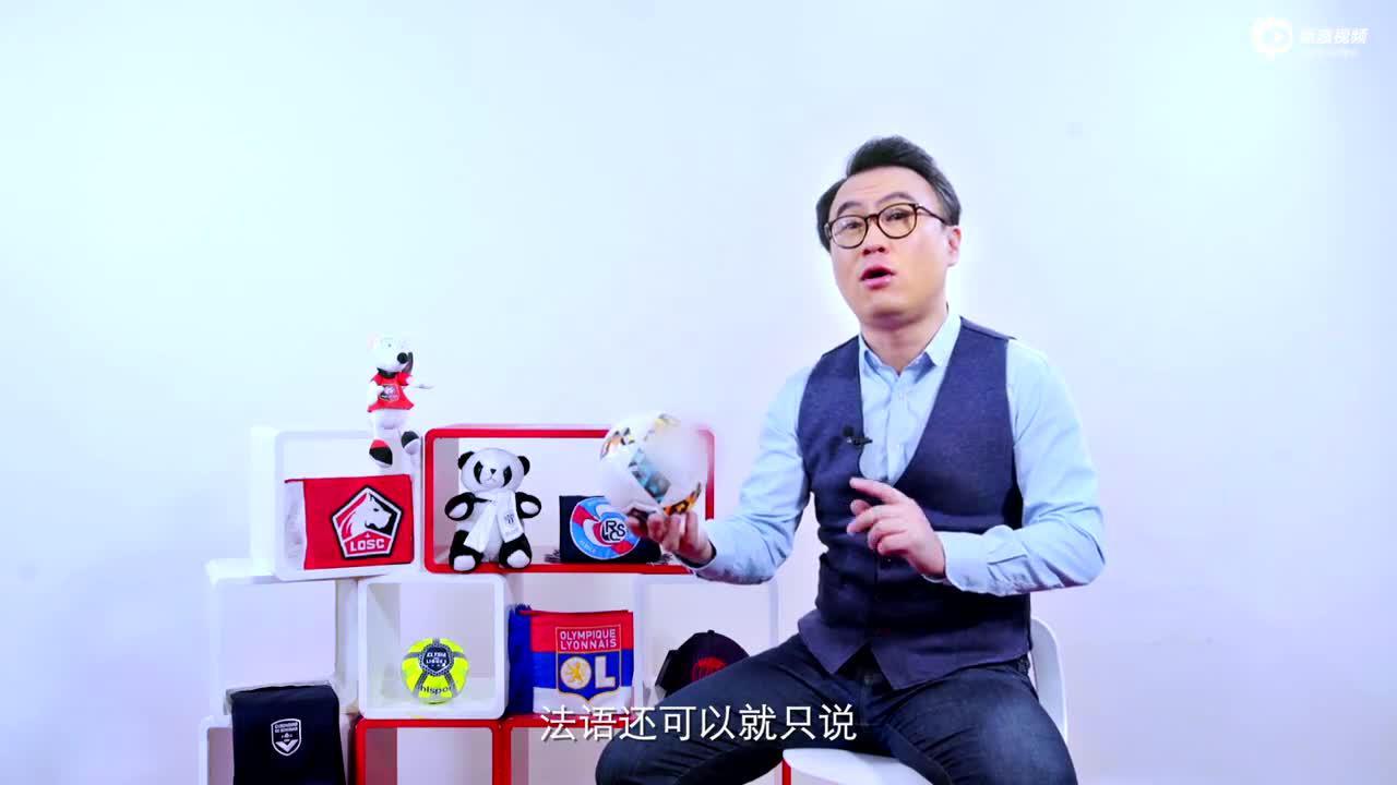 视频-《法甲小课堂》系列节目一
