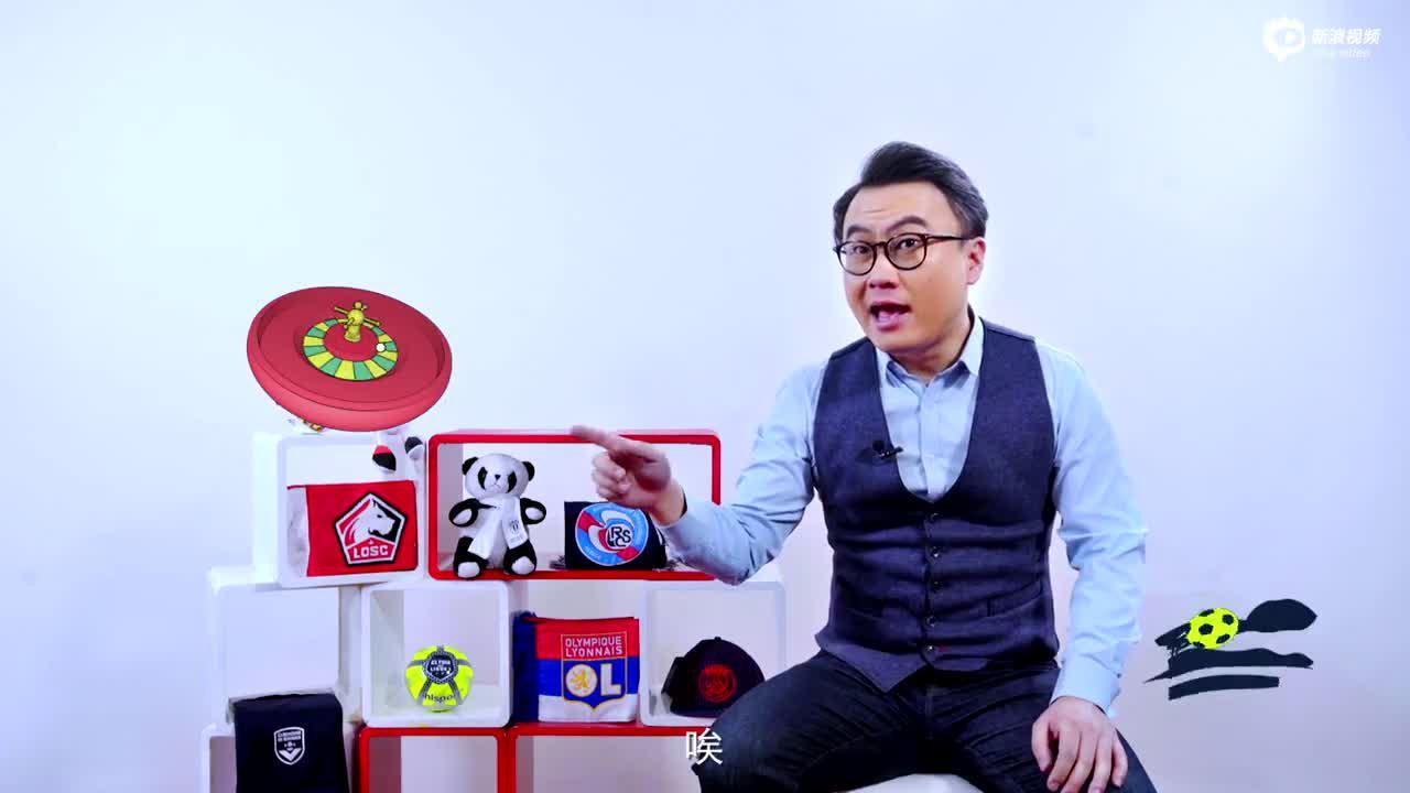视频-《法甲小课堂》系列节目四