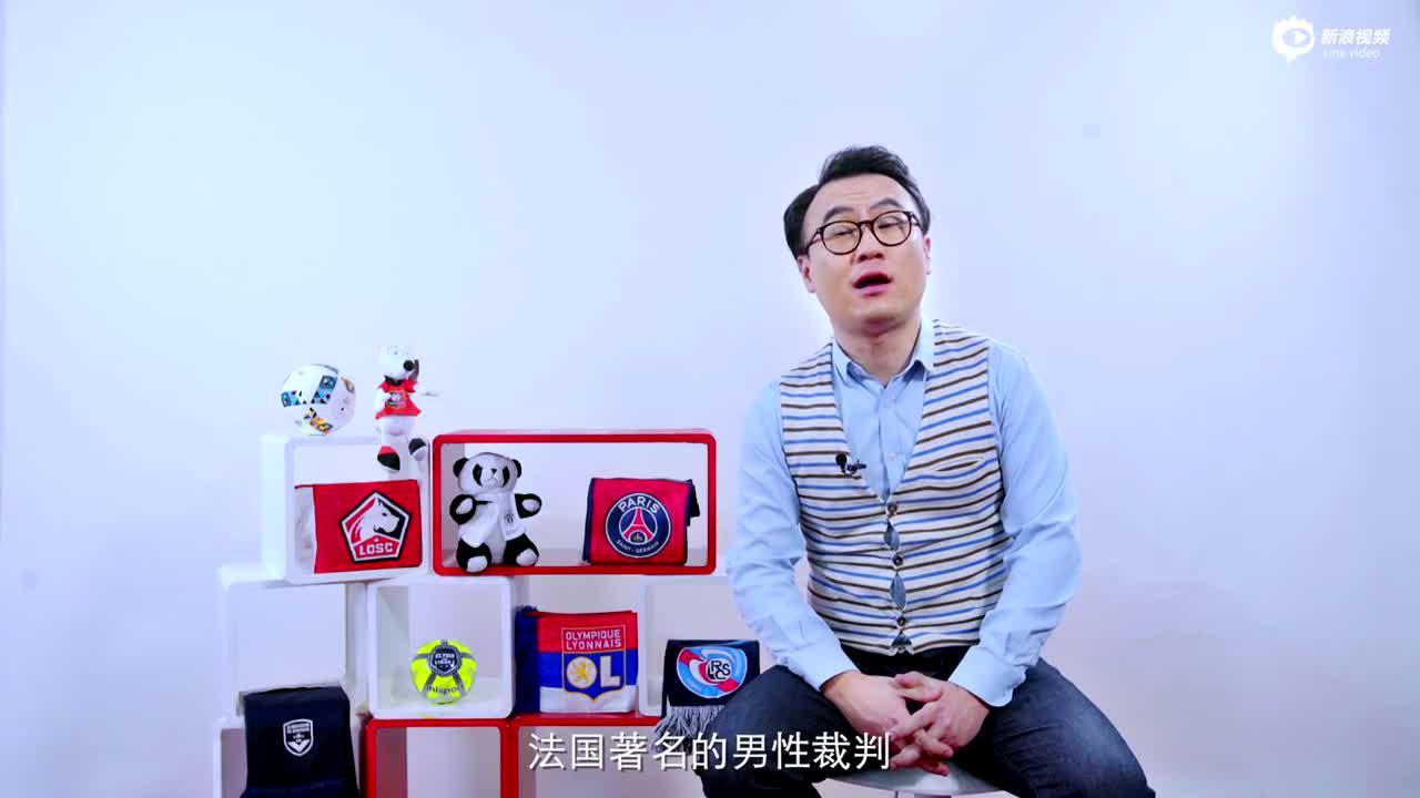 视频-《法甲小课堂》系列节目七