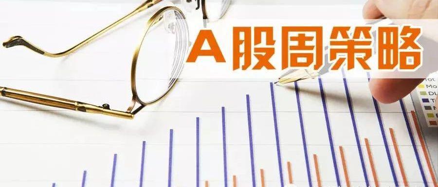广证恒生-A股周策略-制造业PMI稳中有升,市场震荡走强-20201012