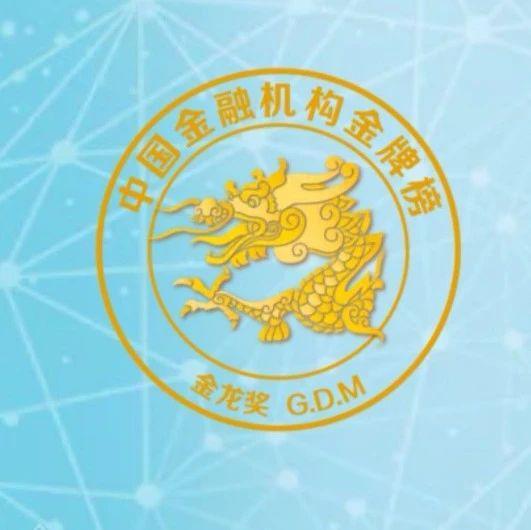 2020中国金融机构金牌榜评选启动!