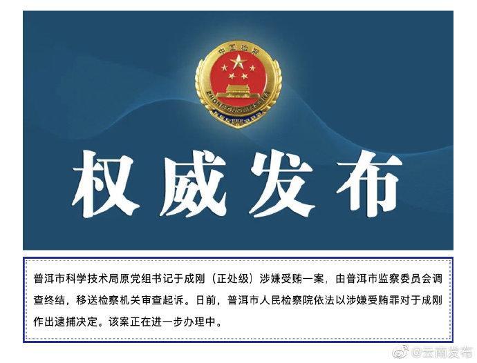 云南检察机关依法对于成刚决定逮捕图片