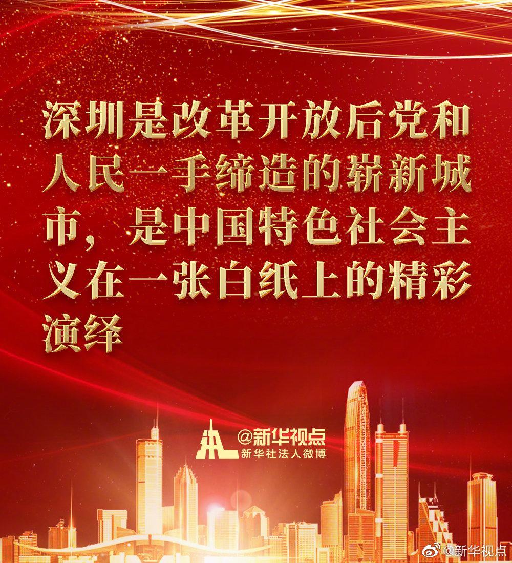 习近平在深圳经济特区建立40周年庆祝大会上的讲话金句图片