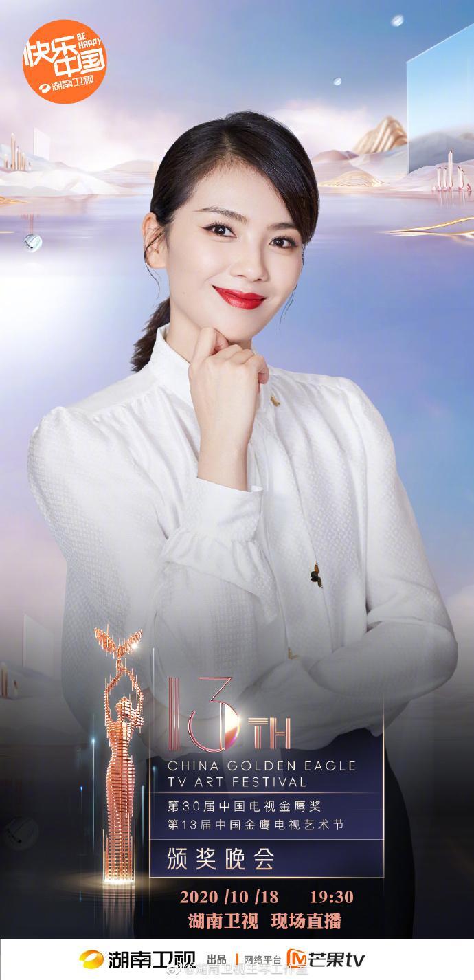 搭档何炅!刘涛将担任金鹰节颁奖晚会主持人