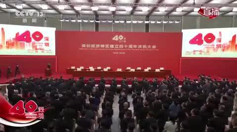 习近平等党和国家领导人步入深圳经济特区建立40周年庆祝大会会场