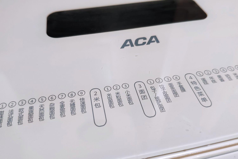 从此吃面包不求人,一键搞定:ACA面包机评测