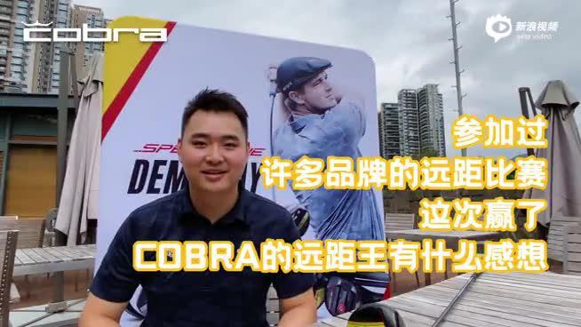 视频-中国长打王收到Cobra送出的福勒同款奖品