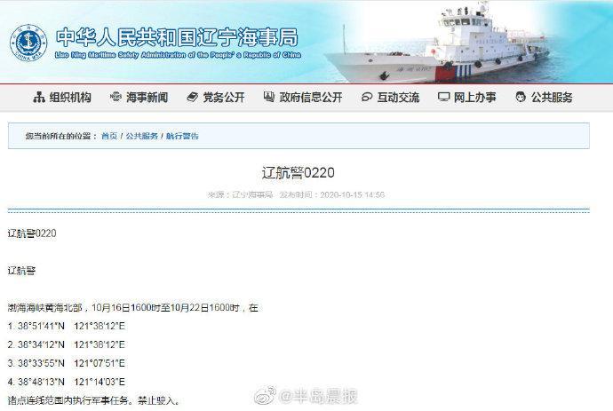 辽宁海事局连发两条航行警告:16-22日有军事任务图片