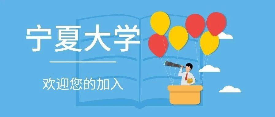 诚聘!宁夏大学2020年下半年公开招聘工作人员