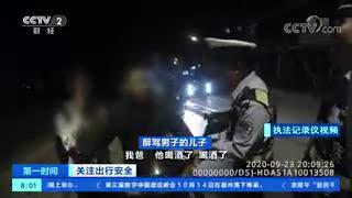 [第一时间]关注出行安全 安徽泾县:父亲酒驾 儿子现场举报