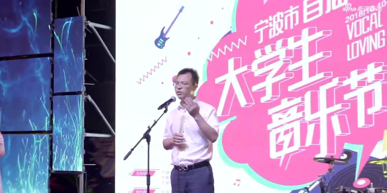 宁波大学生音乐节回顾视频
