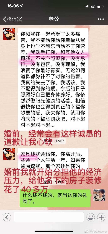 【博狗扑克】张培萌被妻子爆料出轨:深夜相约 被发现后再次家暴