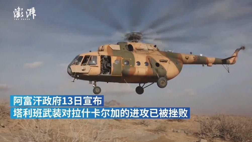 阿富汗两架军用直升机相撞致9人死亡:当时正执行运送士兵任务