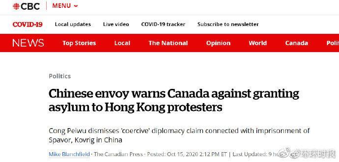 """中国大使警告特鲁多政府:不要给香港暴徒提供所谓""""政治庇护""""图片"""
