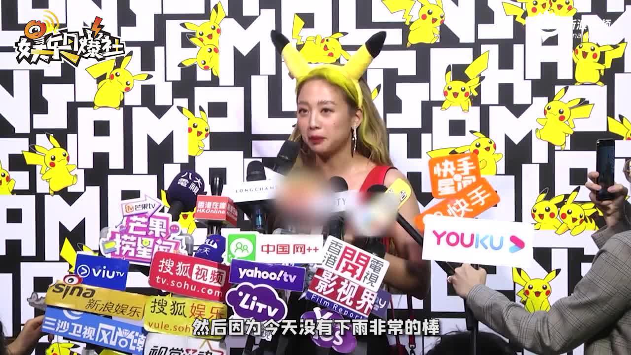 视频:吴映洁皮卡丘装扮超可爱 周兴哲与大6岁女友分手后首露面