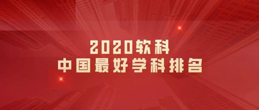 """厉害了!宁夏大学""""民族学""""位列""""2020软科中国最好学科""""前20%,排名第5"""