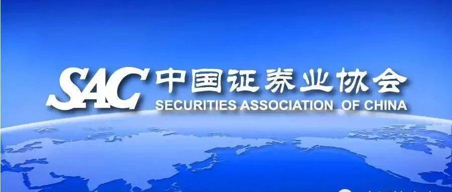 中国证券业协会发布《2019年度证券公司履行社会责任情况报告》及精准扶贫专题报告