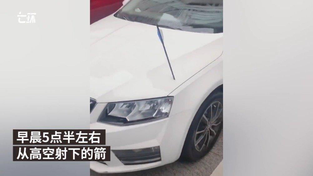 武汉一轿车停车场中箭  箭头穿透两层钢板
