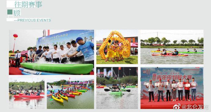 北仑皮划艇比赛即将开赛 激发北仑青年人的激情活力