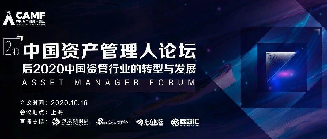 """""""第二届中国资产管理人论坛——后2020中国资管行业的转型与发展""""在上海举行"""