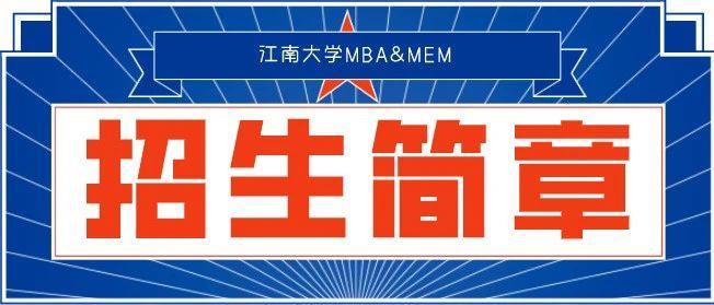 权威 | 江南大学商学院2021年工商管理硕士(MBA)、非全日制工程管理硕士(MEM)招生简章发布