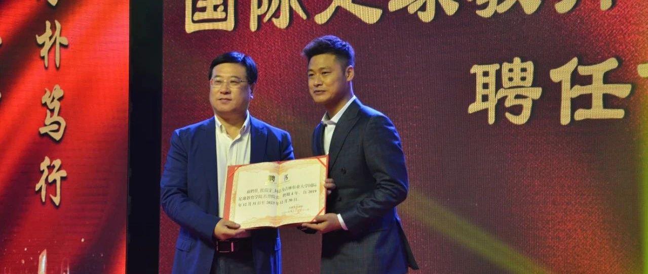 吉林农业大学聘任著名足球运动员杜震宇为国际足球教育学院名誉院长