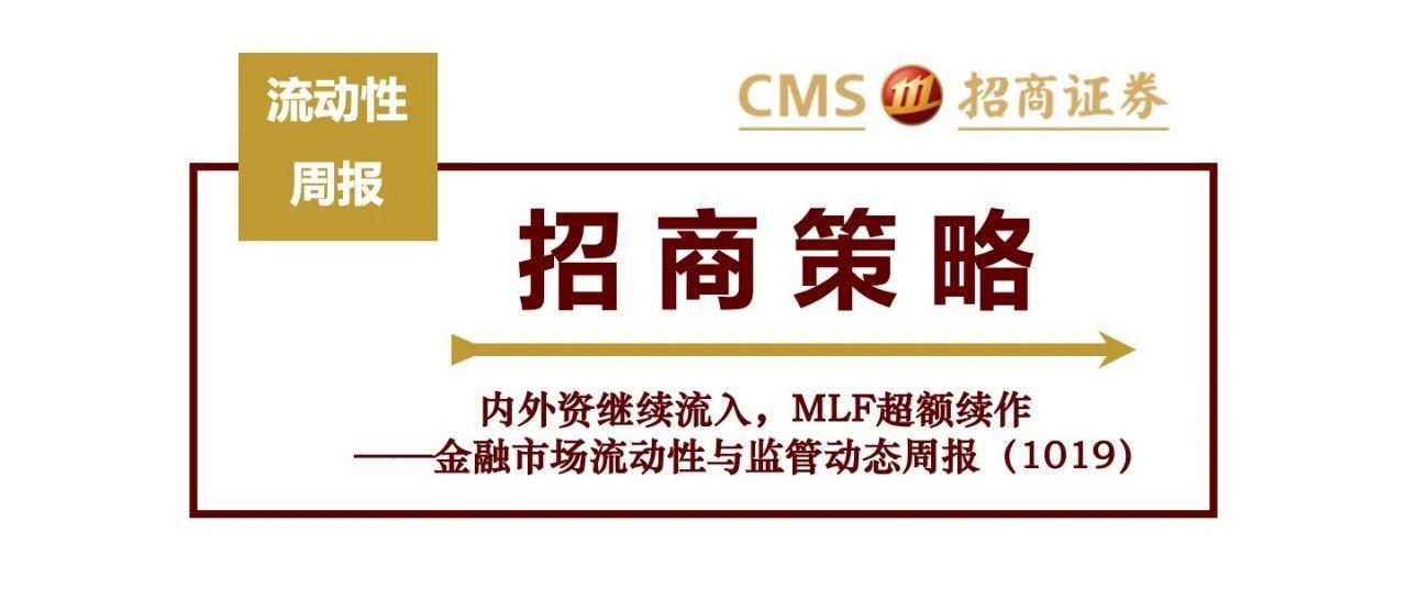 【招商策略】内外资继续流入,MLF超额续作——金融市场流动性与监管动态周报(1019))