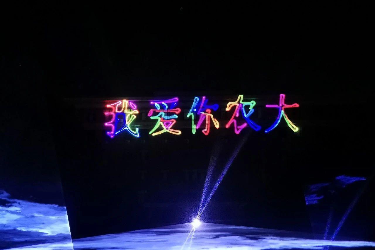 115周年校庆日   中国农大学子用灯光秀庆祝学校115岁生日