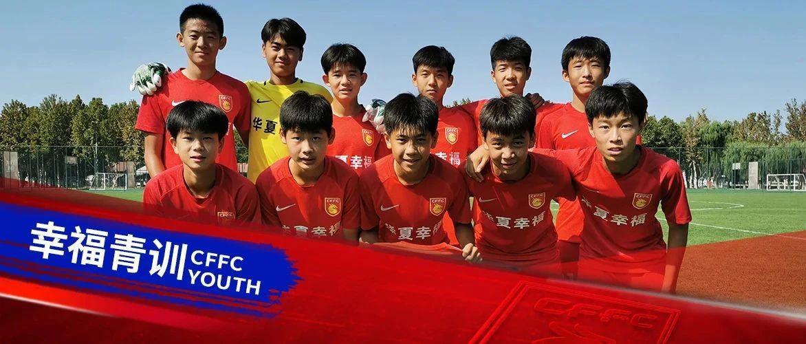 幸福青训 | 以赛代练 幸福U14梯队4-0石家庄永昌U14梯队