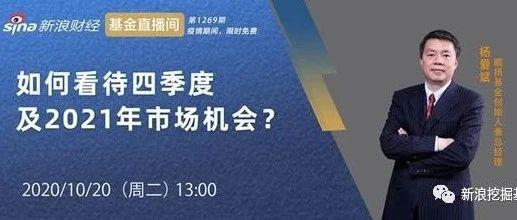 10月20日杨爱斌、武超则、嘉实汇添富华安国泰等券商基金直播解盘