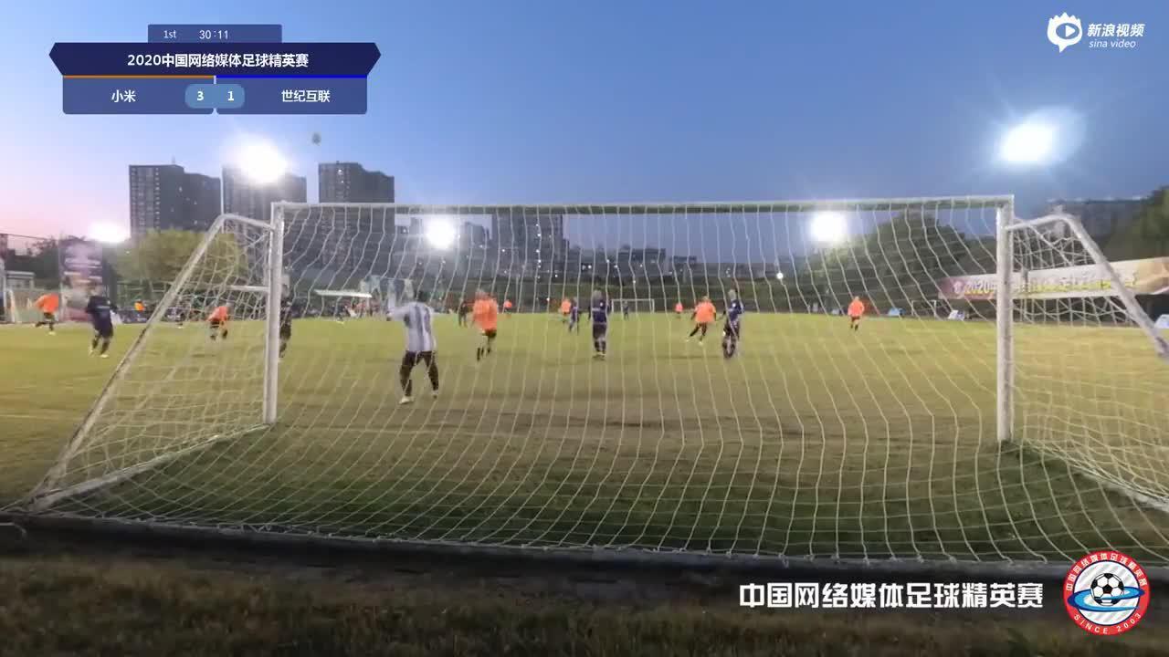 视频-网络媒体足球精英赛:小米vs世纪互联 精彩集锦