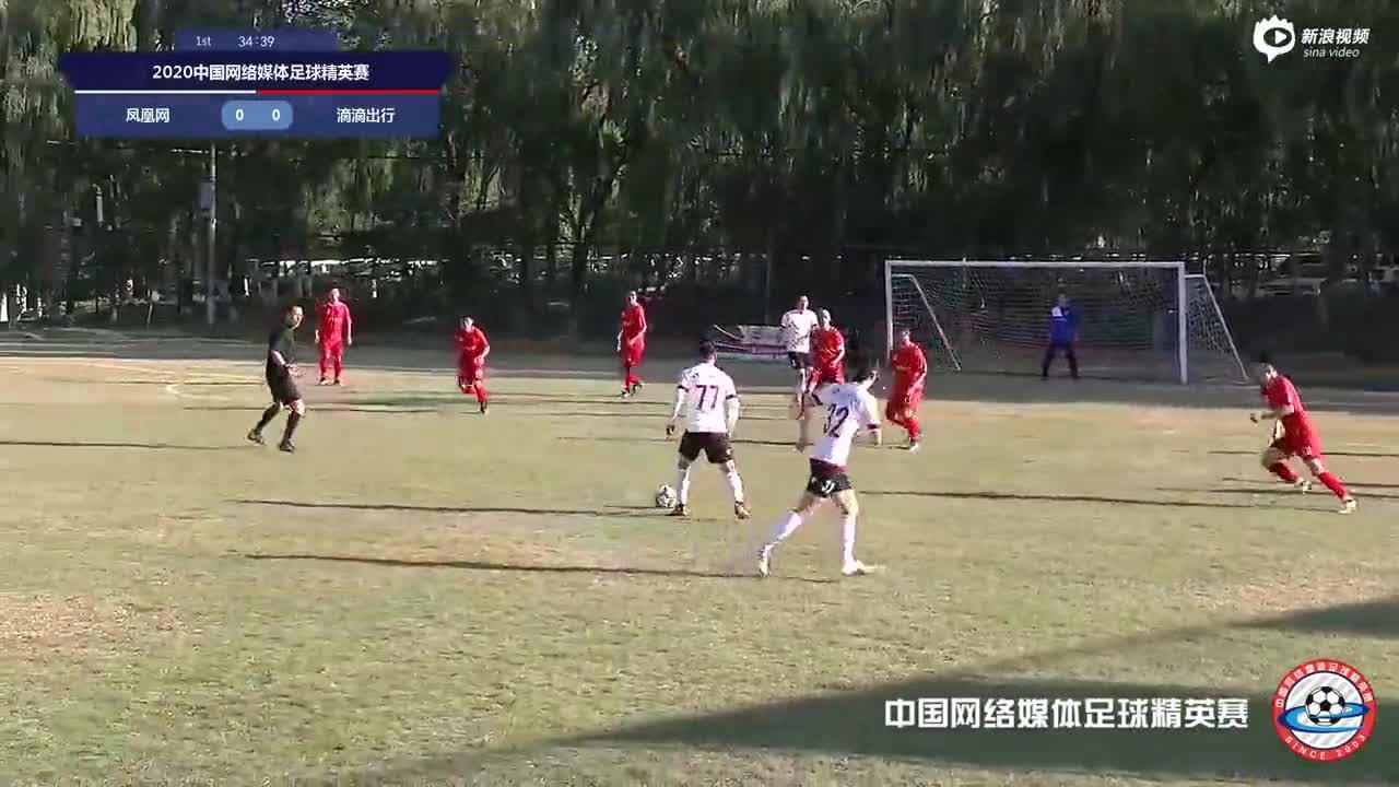 视频-网络媒体足球精英赛:凤凰网vs滴滴出行 精彩集锦