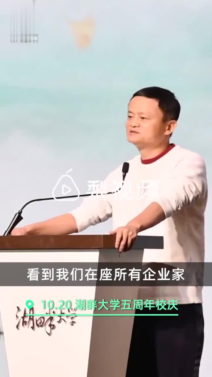 马云称企业家是中国最稀缺的资源之一,是浪漫主义英雄主义