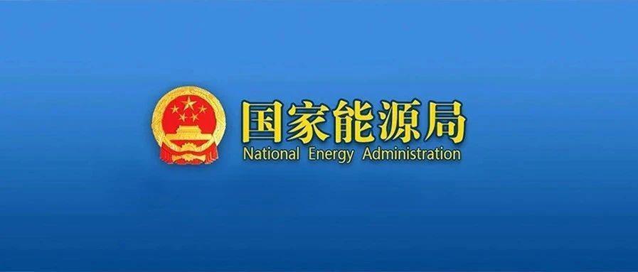 国家能源局召开党员大会部署党风廉政建设和反腐败工作