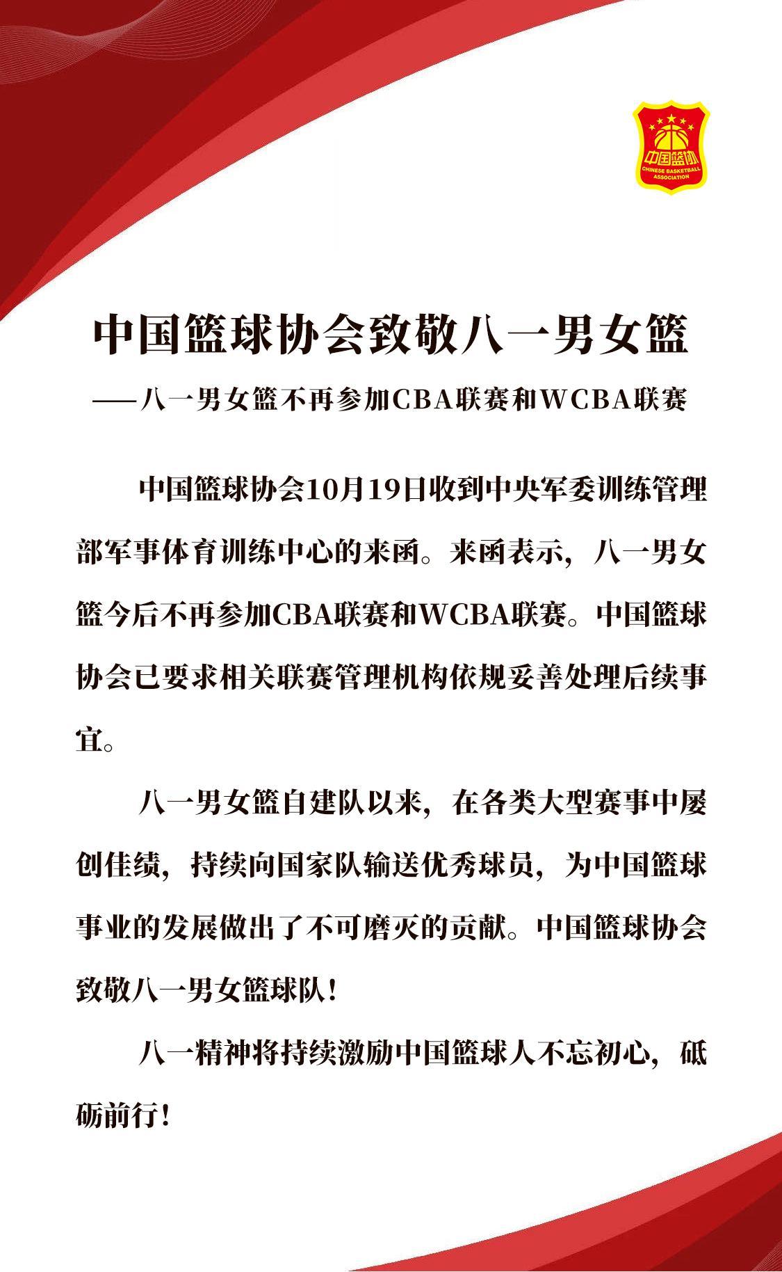 中国篮协:八一男女篮不再参加CBA和WCBA联赛图片