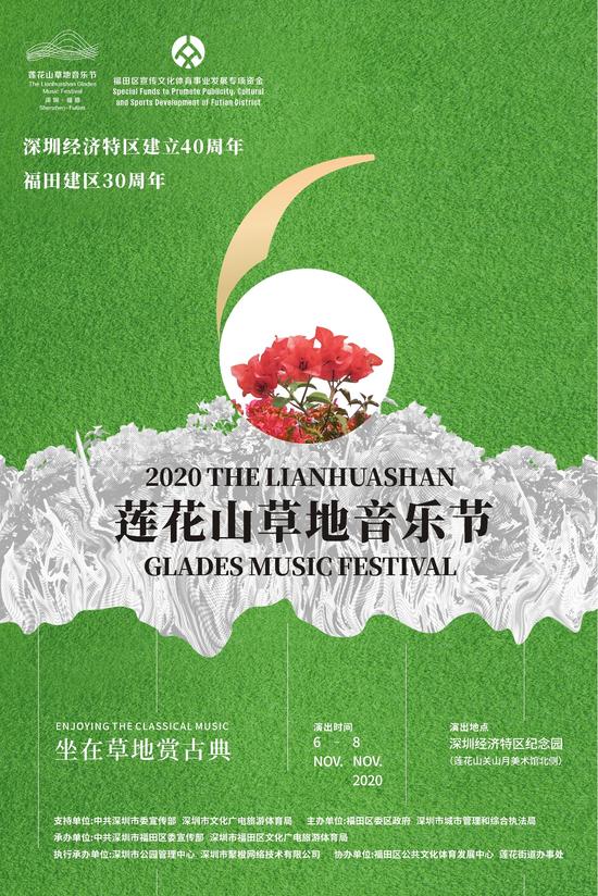坐在草地赏古典 第六届莲花山草地音乐节11月6日-8日举行
