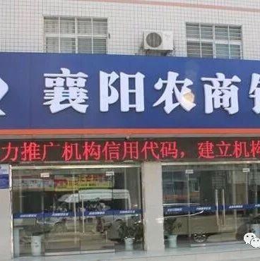 襄阳农商行逾四成贷款流入房地产行业 股权质押率高达63.51%