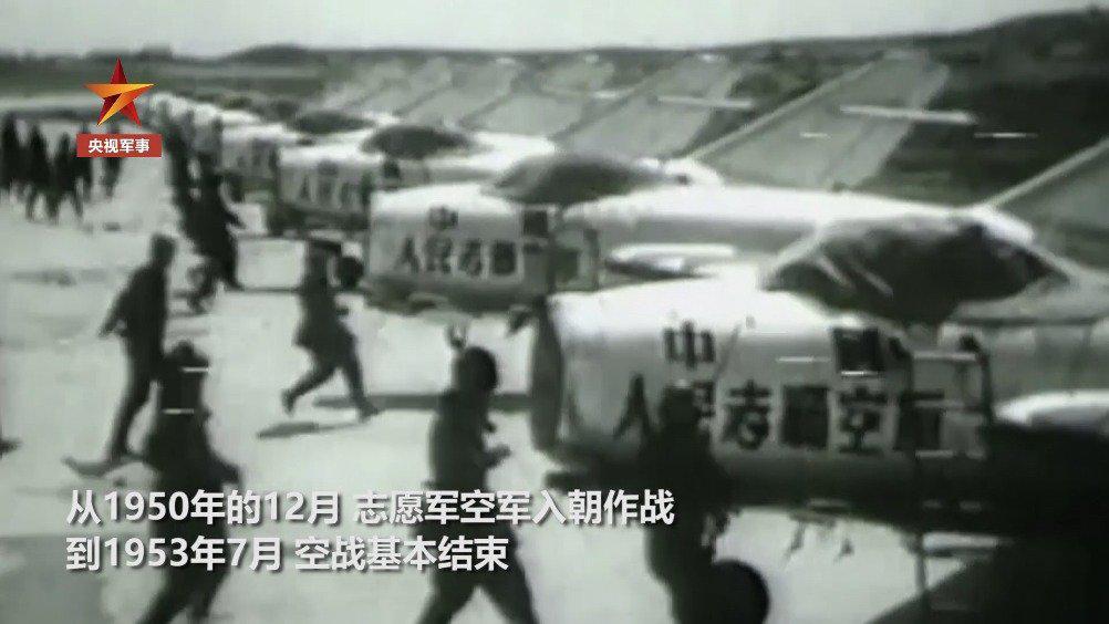 致敬!抗美援朝首获空战胜利的王牌部队