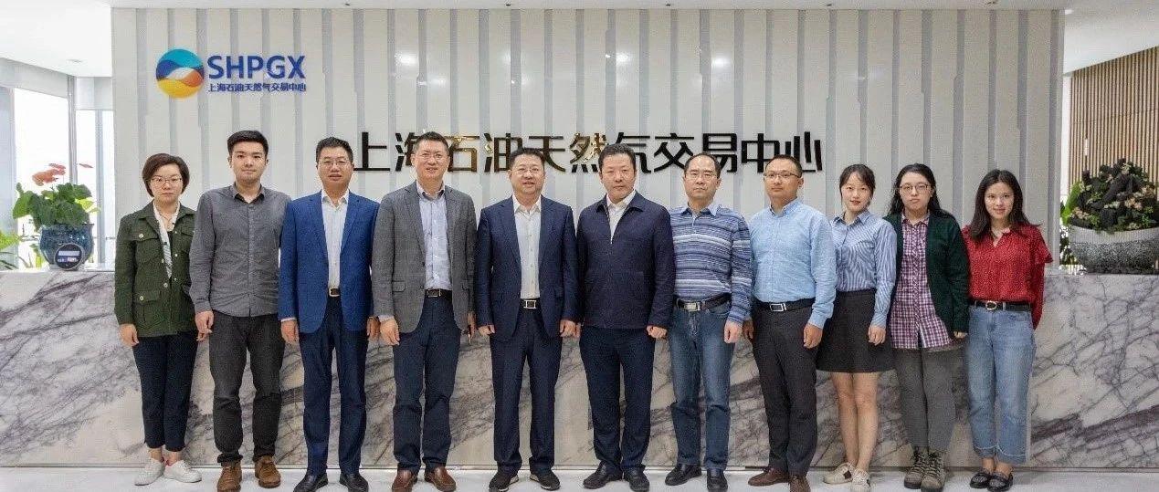 E能网与上海石油天然气交易中心探讨深度合作