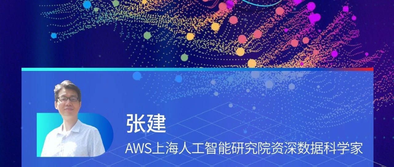 Amazon SageMaker实战教程(三):DGL图神经网络详解