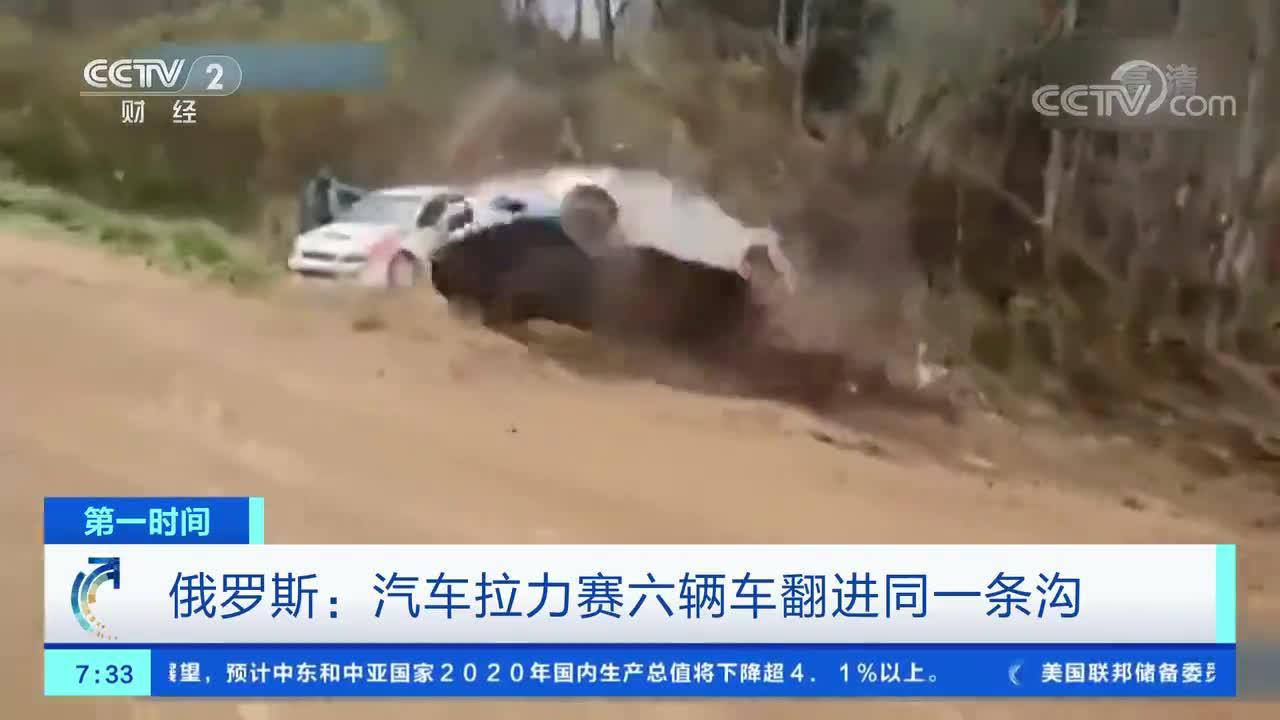 [第一时间]俄罗斯:汽车拉力赛六辆车翻进同一条沟