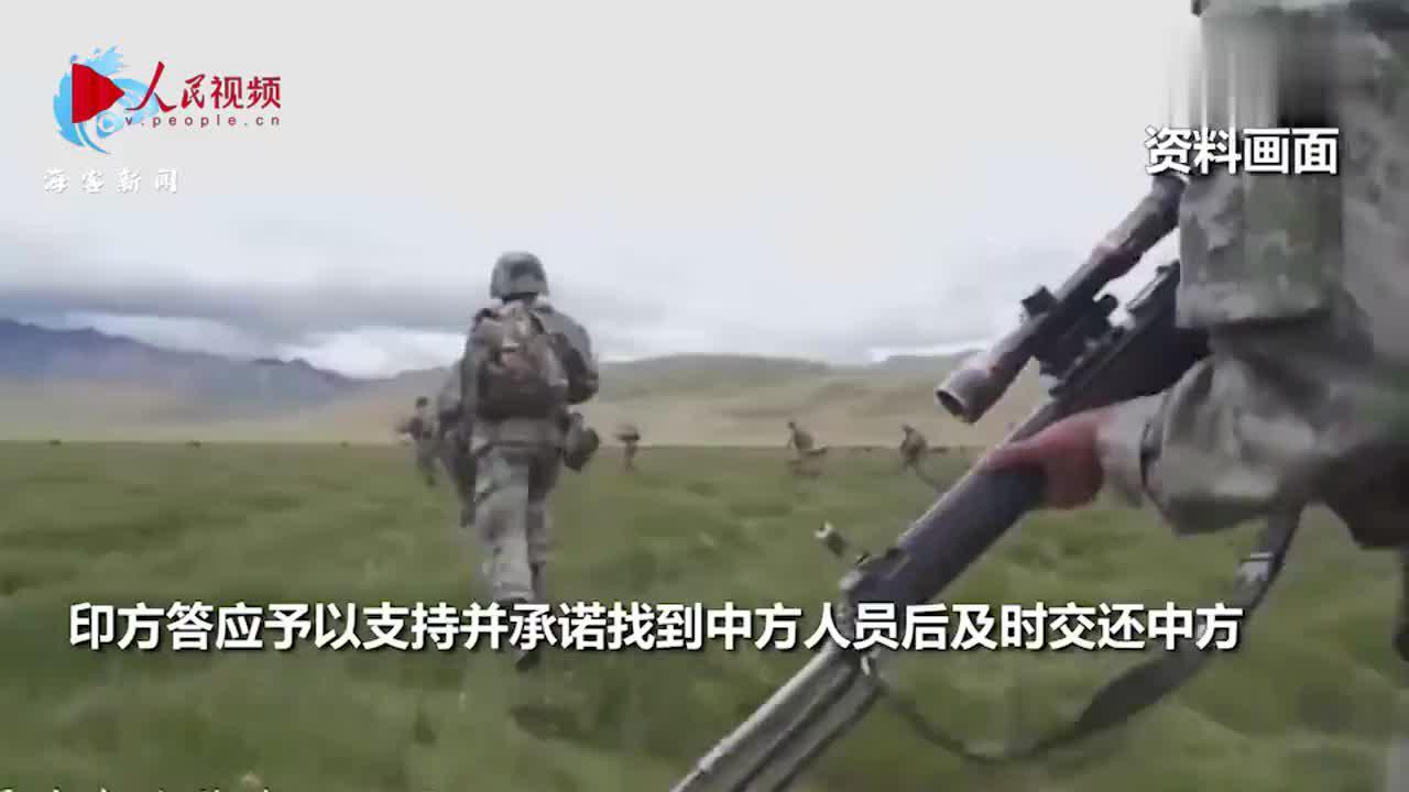 印方已移交中方走失士兵 60秒看事件始末 西部战区外交部相继发声