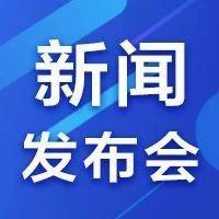 自治区政府新闻办召开新闻发布会解读《内蒙古自治区残疾预防和残疾人康复办法》