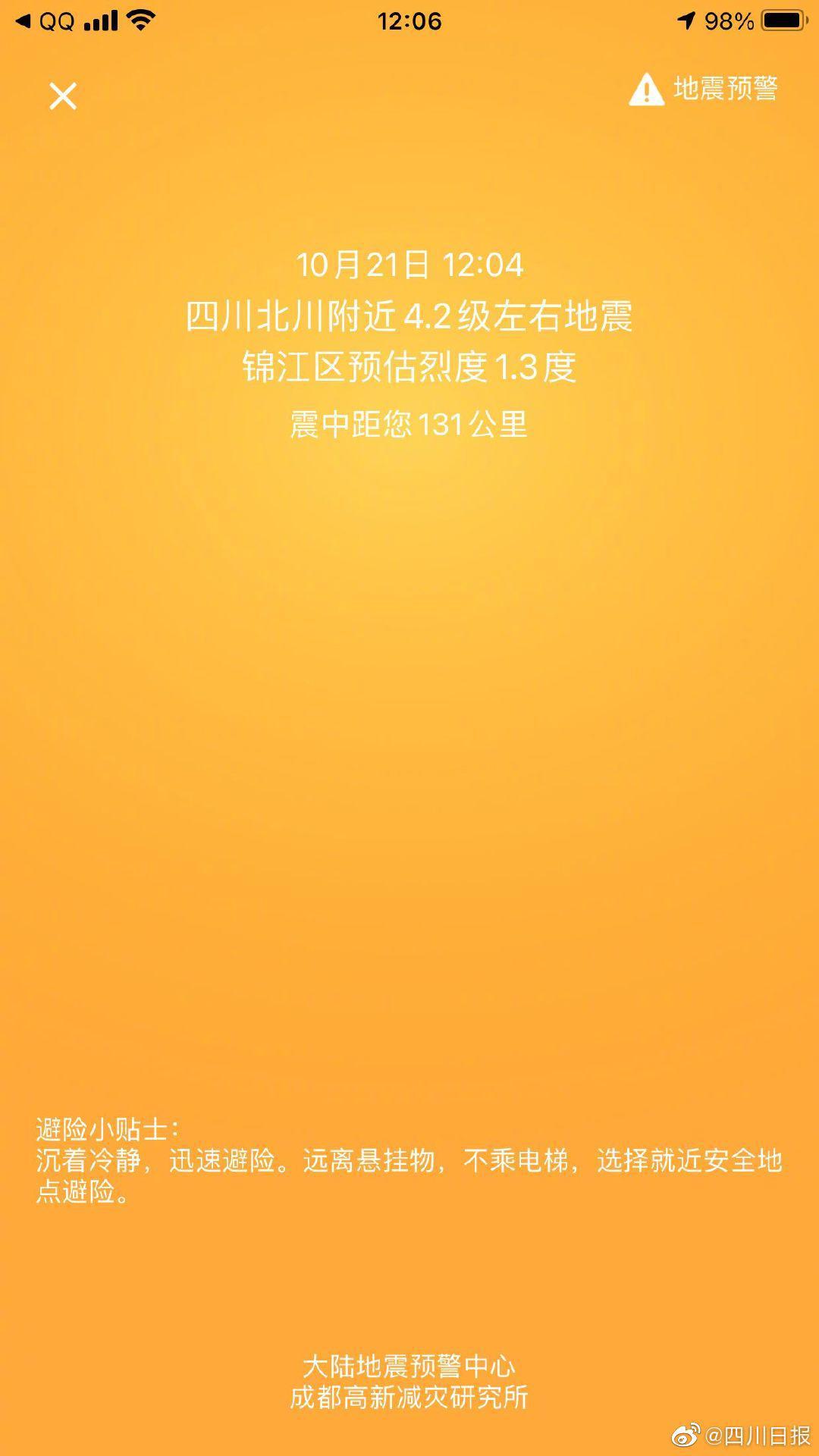 四川绵阳市北川县发生4.2级左右地震图片